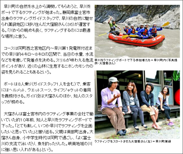 http://www.sannichi.co.jp/local/news/2012/05/30/11.html