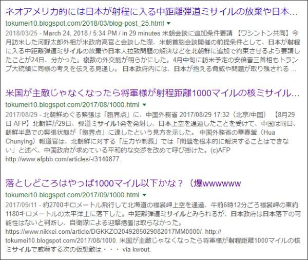 https://www.google.co.jp/search?ei=D6DLWu-dCs_UsAX1ua7QBw&q=site%3A%2F%2Ftokumei10.blogspot.com+%E6%97%A5%E6%9C%AC%E5%B0%84%E7%A8%8B%E3%83%9F%E3%82%B5%E3%82%A4%E3%83%AB&oq=site%3A%2F%2Ftokumei10.blogspot.com+%E6%97%A5%E6%9C%AC%E5%B0%84%E7%A8%8B%E3%83%9F%E3%82%B5%E3%82%A4%E3%83%AB&gs_l=psy-ab.3...0.0.1.157.0.0.0.0.0.0.0.0..0.0....0...1c..64.psy-ab..0.0.0....0.dISkD-ymiYQ