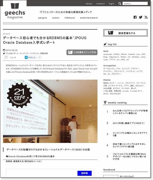 https://geechs-magazine.com/tag/event/20160620