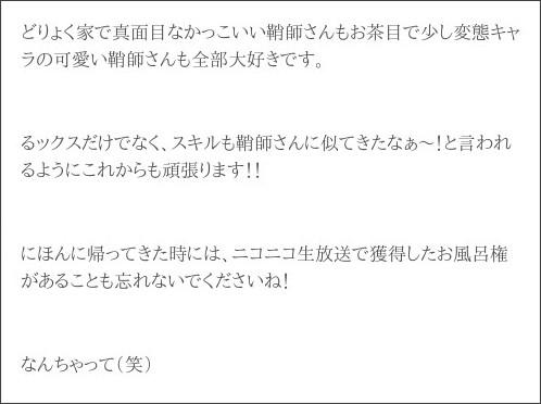 http://ameblo.jp/mm-12ki/entry-12112419415.html