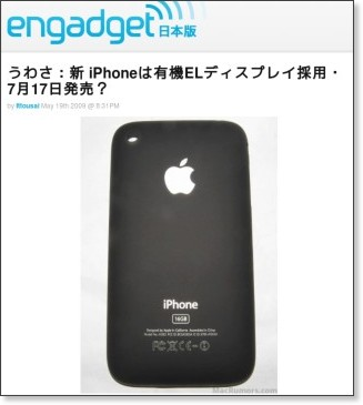 http://japanese.engadget.com/2009/05/19/iphone-el-7-17/