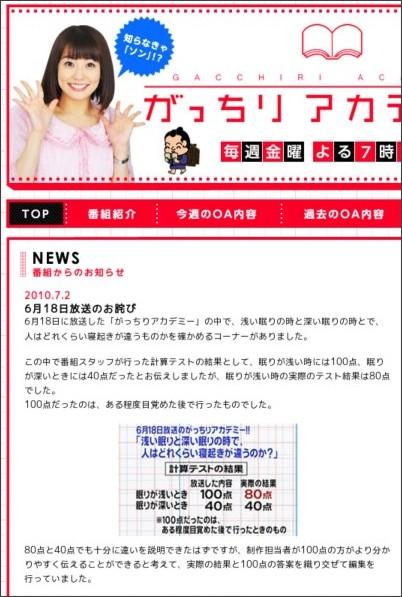 http://www.tbs.co.jp/gacchiri-academy/