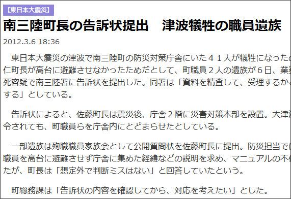 http://sankei.jp.msn.com/region/news/120306/myg12030618410004-n1.htm
