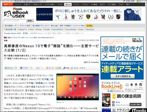 http://ebook.itmedia.co.jp/ebook/articles/1304/19/news016.html