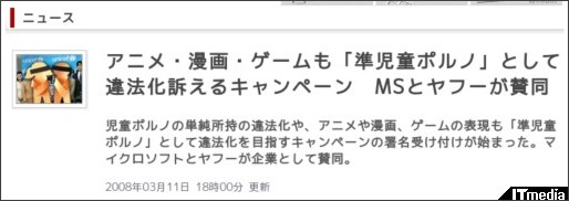 http://www.itmedia.co.jp/news/articles/0803/11/news097.html