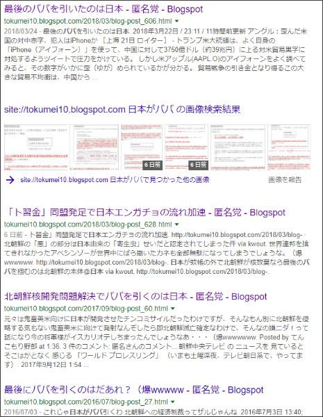 https://www.google.co.jp/search?ei=N_nDWrLfA4vZ0gKF3LbYDg&q=site%3A%2F%2Ftokumei10.blogspot.com+%E6%97%A5%E6%9C%AC%E3%81%8C%E3%83%90%E3%83%90&oq=site%3A%2F%2Ftokumei10.blogspot.com+%E6%97%A5%E6%9C%AC%E3%81%8C%E3%83%90%E3%83%90&gs_l=psy-ab.3...2043.5457.0.6043.14.14.0.0.0.0.154.1449.0j12.12.0....0...1c.1j4.64.psy-ab..2.3.414...0i4k1j33i160k1.0.NoAb5cDt3iI