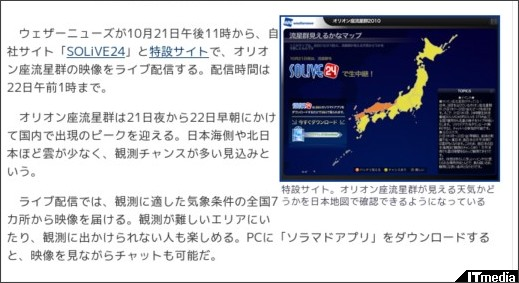 http://www.itmedia.co.jp/news/articles/1010/21/news011.html