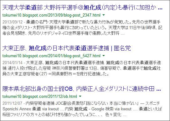 https://www.google.co.jp/search?hl=ja&safe=off&biw=1145&bih=939&q=site%3Atokumei10.blogspot.com+&btnG=%E6%A4%9C%E7%B4%A2&aq=f&aqi=&aql=&oq=&gws_rd=ssl#hl=ja&q=site:tokumei10.blogspot.com+%E6%97%AD%E5%8C%96%E6%88%90%E3%80%80%E6%9F%94%E9%81%93&safe=off