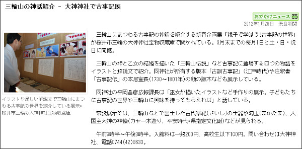 http://www.nara-np.co.jp/20120126112608.html