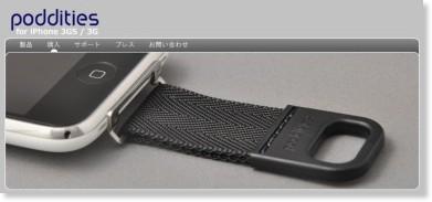 http://shop.poddities.jp/?pid=14871912