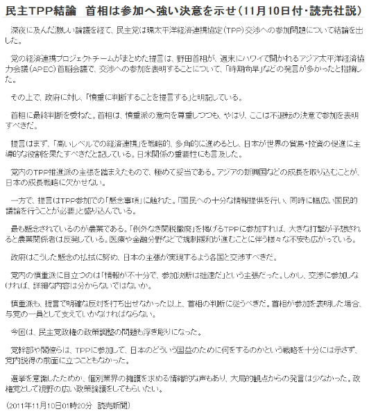 http://www.yomiuri.co.jp/editorial/news/20111110-OYT1T00059.htm