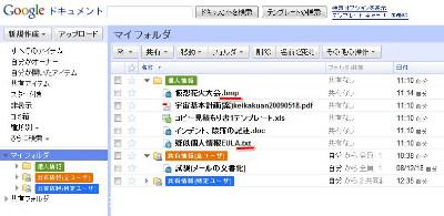 http://kwgu2w.bay.livefilestore.com/y1p0kofmXKscVWNEVTPnSsfdR1OAdmHpCaSaXt4_-viy8CJ1HbfJE3zQxK_DvQAZ8IWkqGZ5WiBfGvn-enmLbSsTiUEWGcLZNJY/Google_Docs_ShareFolder_MultiFilesList.jpg