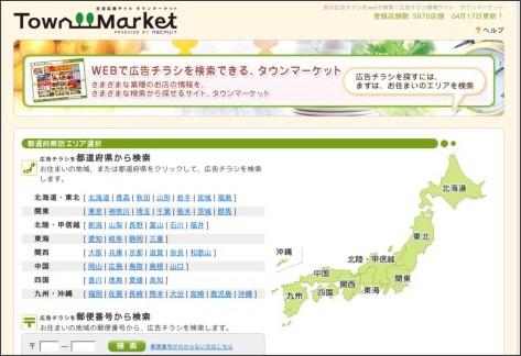 http://townmarket.jp/