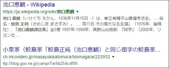 https://www.google.co.jp/#q=%E6%B1%A0%E5%8F%A3%E6%81%B5%E8%A6%B3+%E9%AE%AB%E5%B3%B6%E6%AD%A3%E7%B4%94
