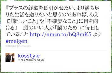 http://twitter.com/kosstyle/status/15533421055