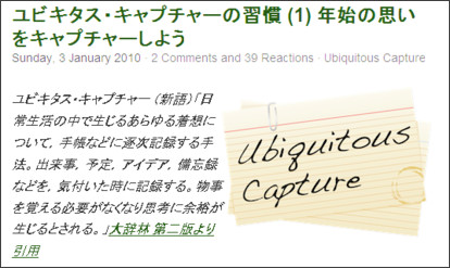 http://lifehacking.jp/2010/01/ubiquitous-capture-1-the-newyear-capture/