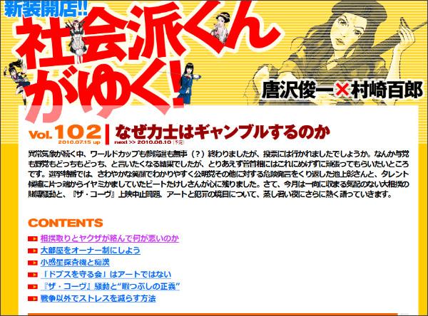 http://www.shakaihakun.com/