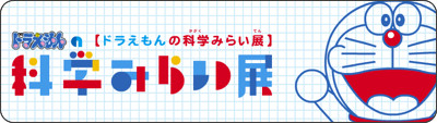 http://www.doraemon-miraiten.jp/