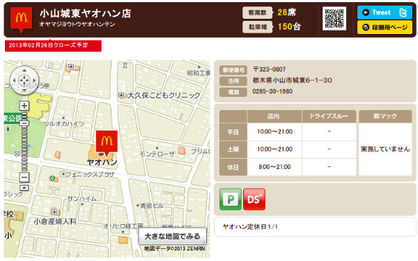 http://www.mcdonalds.co.jp/shop/map/map.php?strcode=09517