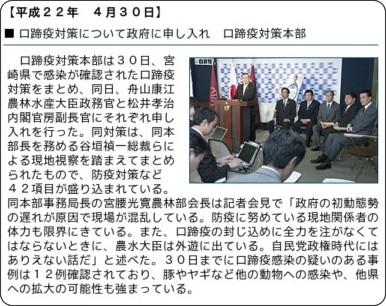 http://www.jimin.jp/jimin/daily/10_04/30/220430b.shtml