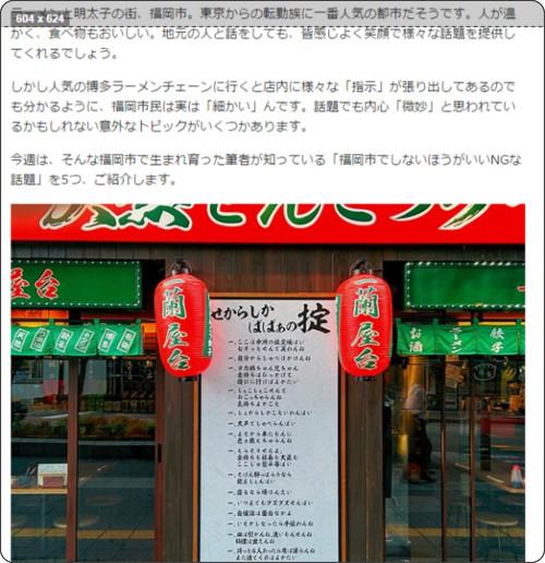 http://www.huffingtonpost.jp/taviicom/ng-word_b_5756348.html