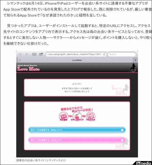 http://www.itmedia.co.jp/news/articles/1306/14/news102.html