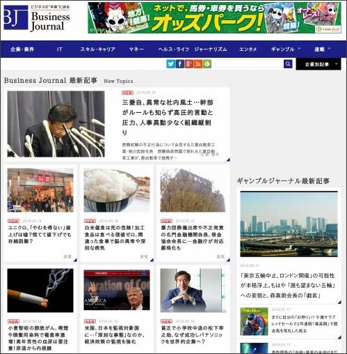 http://biz-journal.jp/