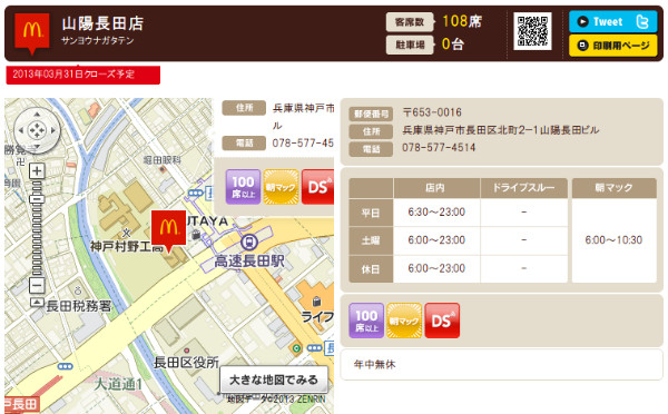 http://www.mcdonalds.co.jp/shop/map/map.php?strcode=28009