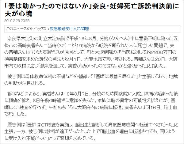 http://sankei.jp.msn.com/affairs/trial/100226/trl1002262057007-n1.htm