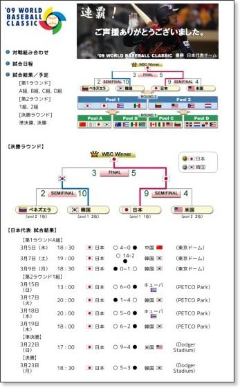 http://www.npb.or.jp/wbc/