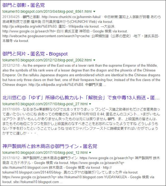 https://www.google.co.jp/search?ei=BXrjWse8E8vcjwPBp6fgDw&q=site%3A%2F%2Ftokumei10.blogspot.com+%E5%BE%A1%E9%96%80&oq=site%3A%2F%2Ftokumei10.blogspot.com+%E5%BE%A1%E9%96%80&gs_l=psy-ab.3...31430.31430.0.32338.1.1.0.0.0.0.120.120.0j1.1.0....0...1c.2.64.psy-ab..0.0.0....0.12BJvYWIjPk