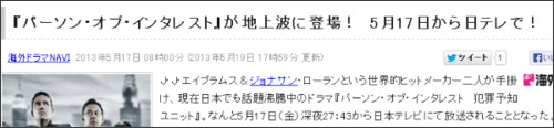 http://www.excite.co.jp/News/world_ent/20130517/Dramanavi_020250.html
