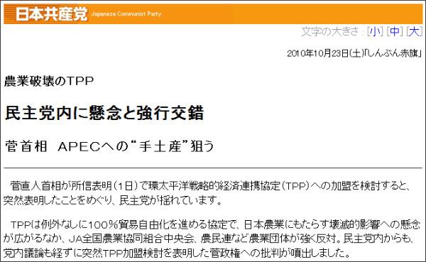 http://www.jcp.or.jp/akahata/aik10/2010-10-23/2010102302_02_1.html