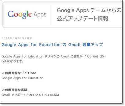 http://googleappsupdates-ja.blogspot.com/2011/06/google-apps-for-education-gmail.html