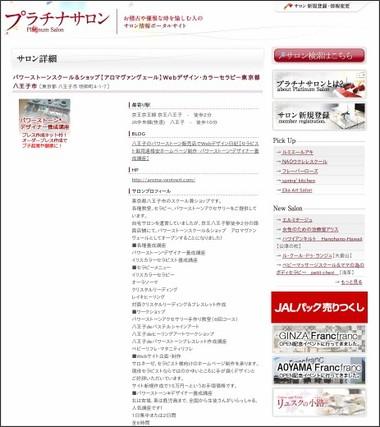 http://www.platinumsalon.jp/salon/detail/salon_id/156