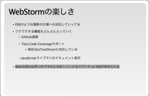 http://azu.github.com/slide/webstorm/webstorm.html#slide39