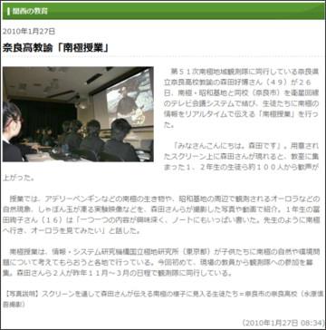 http://www.sankei-kansai.com/2010/01/27/20100127-019771.php