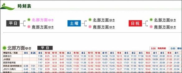 http://www.nishi.or.jp/homepage/keikaku/sakurayamanami/timetable.html