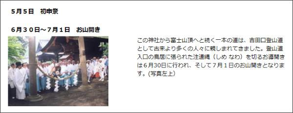 http://www.city.fujiyoshida.yamanashi.jp/forms/info/info.aspx?info_id=451