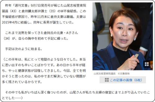 http://bunshun.jp/articles/-/6636