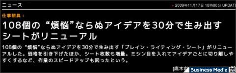 http://bizmakoto.jp/bizid/articles/0911/17/news068.html