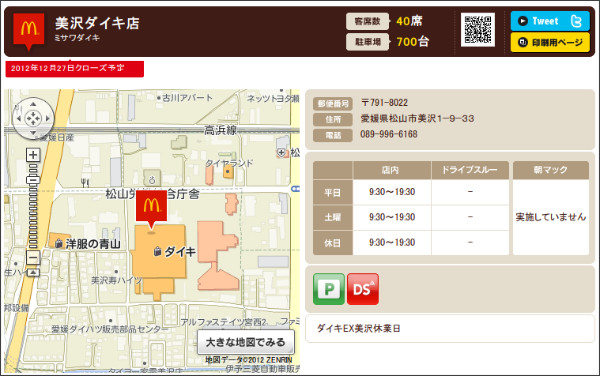 http://www.mcdonalds.co.jp/shop/map/map.php?strcode=38514