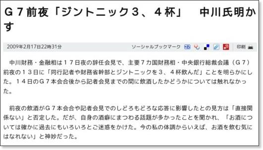 http://www.asahi.com/politics/update/0217/TKY200902170349.html