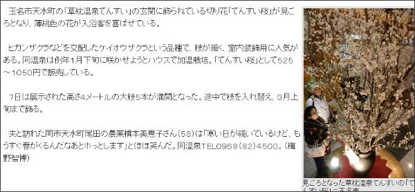 http://kumanichi.com/news/local/main/20140207006.xhtml