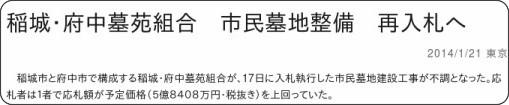 http://www.kentsu.co.jp/webnews/html_top/140120500076.html