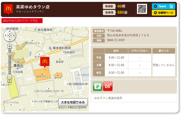 http://www.mcdonalds.co.jp/shop/map/map.php?strcode=33520