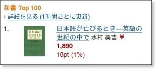 http://www.amazon.co.jp/%E6%97%A5%E6%9C%AC%E8%AA%9E%E3%81%8C%E4%BA%A1%E3%81%B3%E3%82%8B%E3%81%A8%E3%81%8D%E2%80%95%E8%8B%B1%E8%AA%9E%E3%81%AE%E4%B8%96%E7%B4%80%E3%81%AE%E4%B8%AD%E3%81%A7-%E6%B0%B4%E6%9D%91-%E7%BE%8E%E8%8B%97/dp/4480814965%3FSubscriptionId%3D0G91FPYVW6ZGWBH4Y9G2%26tag%3Djeffbeck-22%26linkCode%3Dxm2%26camp%3D2025%26creative%3D165953%26creativeASIN%3D4480814965