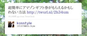 http://twitter.com/kosstyle/status/1541309100