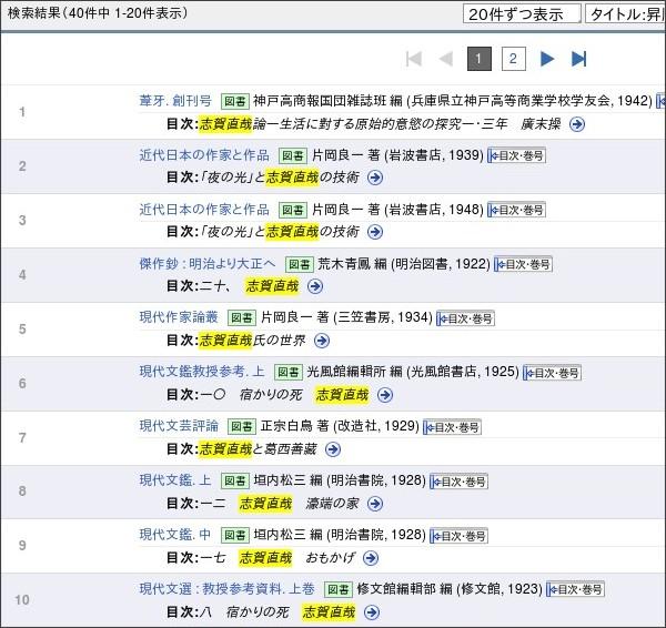 http://kindai.ndl.go.jp/search/searchResult?searchWord=%E5%BF%97%E8%B3%80%E7%9B%B4%E5%93%89