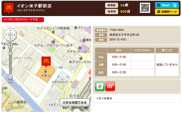 http://www.mcdonalds.co.jp/shop/map/map.php?strcode=31501